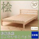 すのこベッド セミダブル 島根県産ひのき使用 日本製 フレームのみ 高さ調節可能 シンプル 無塗装 布団・マットレス可 国産ひのき すのこ スノコベッド ひのき ヒノキ 桧 セミダブルサイズ 木製ベッ