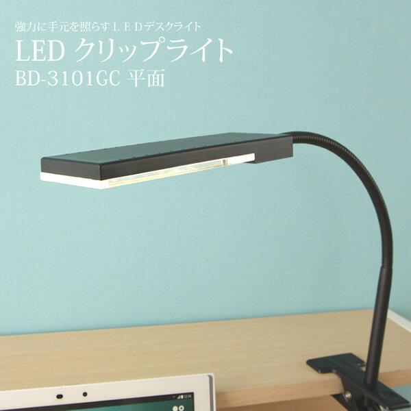 クリップライト led 照明 LEDスタンドライト 自由に動く長めのアーム 省エネ フレキシブルアーム デスクスタンド LEDデスクライト 省電力 長持ち クリップライト 角度調整可能 勉強机照明 デスクスタンド デスクライト 読書灯 LEDライト ブラック 黒色 BD-3101GC [送料無料]