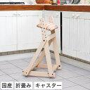 キッチンチェア 高さ調節 キャスター付き 折りたたみ 木製 完成品 国産 ナチュラル