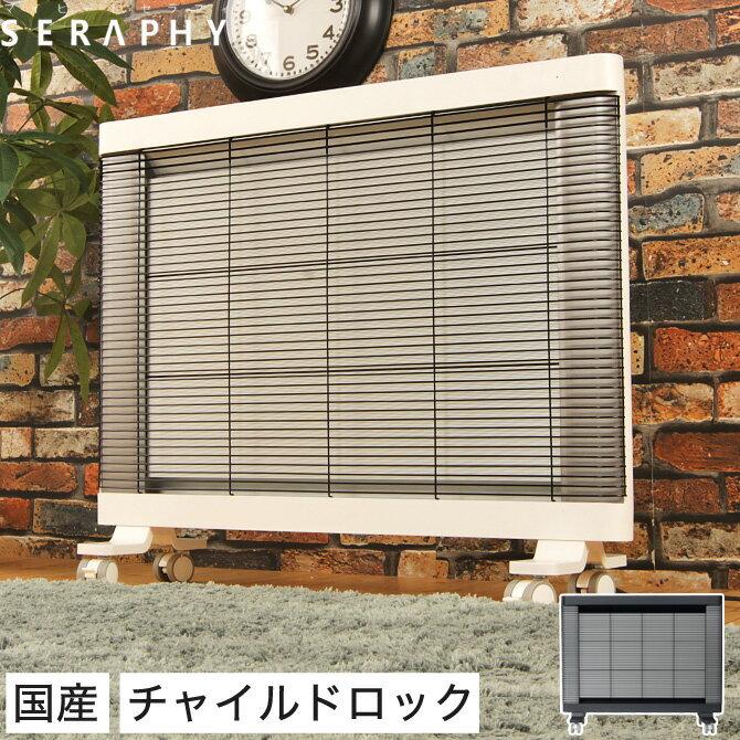 SERAPHY(マイヒートセラフィ) 遠赤外線ヒーター パネルヒーター 日本製 ホワイト/チャコールグレー | 遠赤外線パネルヒーター 白 グレー 省エネ タイマー機能 遠赤外線ヒーター 薄型 遠赤外線パネルヒーター 電気ヒーター 暖房器具 おしゃれ 国産