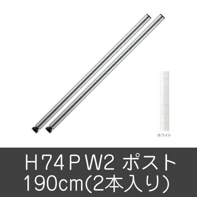 ポスト パーツ オプション H74PW2 ポスト(2本入り)収納棚 ラック キャビネット ホームエレクター home erecta