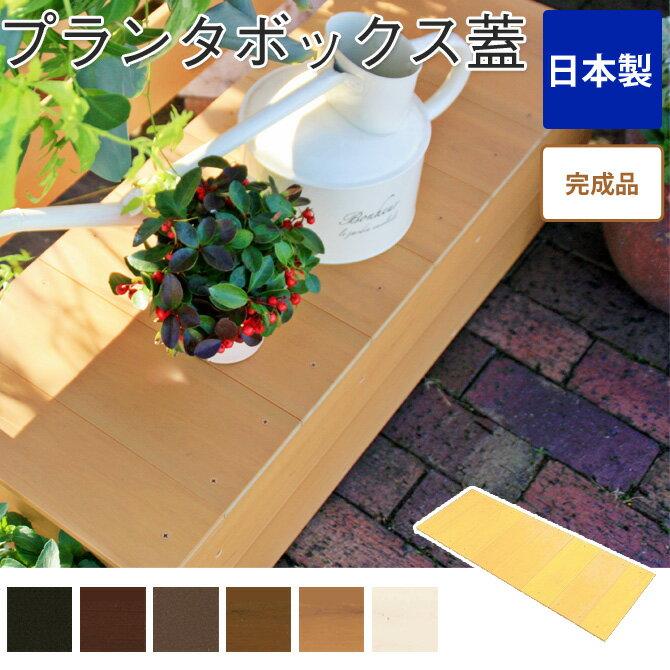 プランターボックスのフタ 日本製 フタ単品 ガーデン ガーデンプランター プランター ガーデン プランター プランタボックス プランター ボックス ふた フタ 蓋 樹脂製 国産 [送料無料]