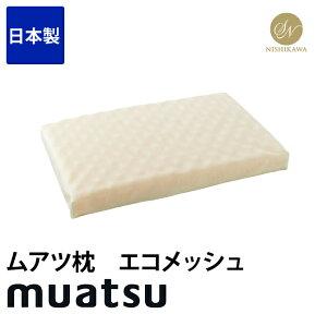 ムアツ枕西川muatsuまくらエコメッシュムアツの点が、心地よい眠りと暮らしをサポートします通気性吸水速乾ムアツマクラ昭和西川nishikawa[送料無料]