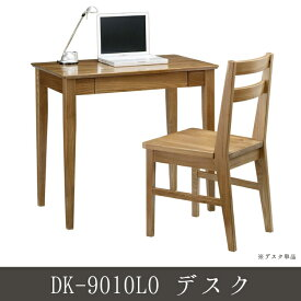 DK-9010LO デスク シンプル サイドチェスト サイドボード 玄関収納 テーブル 座卓 幅80cm 勉強机 書斎机 作業台 PCデスク 作業テーブル 作業机 学習机 つくえ 机