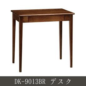 DK-9013BR デスク シンプル サイドチェスト サイドボード 玄関収納 テーブル 座卓 幅75cm 勉強机 書斎机 作業台 PCデスク 作業テーブル 作業机 学習机 つくえ 机 ブラウン色