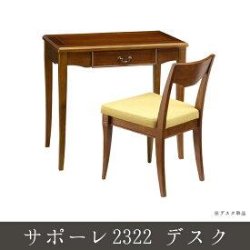 サポーレ2322 デスク デスク 勉強机 書斎机 作業台 PCデスク 作業テーブル 作業机 学習机 つくえ 机 電話台 FAX台 木製 幅80cm シンプル