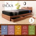 木製ベッド シングル ポケットコイルマットレス付き プレミアムハード LYCKA(リュカ) ブラウン 北欧 収納ベッド すのこベッド ミッドセンチュリー シングルサイズ 2灯照明付き スマホ携帯充電O