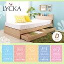 木製ベッド ダブル ポケットコイルマットレス付き LYCKA(リュカ) ナチュラル 北欧 収納ベッド すのこベッド ミッドセンチュリー シンプル 2灯照明付き スマホ携帯充電OK 2口コンセント本棚付
