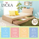 セミダブルベッド ベッド ナチュラル LYCKAリュカ フレームのみ すのこベッド 収納ベッド 収納 北欧 棚付き 宮付き オ…