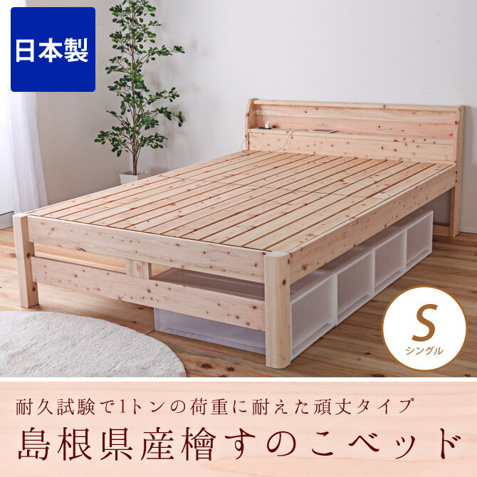 すのこベッド シングル 耐荷重500kg 棚付き 頑丈タイプ ひのきベッド シングルベッド スノコベッド ひのきすのこベッド 日本製 ヒノキベッド フレーム すのこベット コンセント付き 宮付き 高さ調整2段階 檜 国産 無塗装 [送料無料]