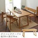 ダイニングテーブル 幅200cm 奥行90cm オーク無垢材 木製 ダイニングテーブル 無垢 ナチュラル ダイニングテーブル 北…