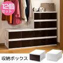 収納ボックス 引き出し 12個セット ホワイト ブラウン 日本製 収納ボックス 収納box 収納ケース 収納ボックス 押入れ …
