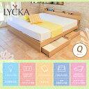 木製ベッド クイーン ポケットコイルマットレス付き LYCKA(リュカ) ナチュラル 北欧 収納ベッド すのこベッド シンプル 2灯照明付き スマホ携帯充電OK 2口コンセント本棚付き 引き出し付き