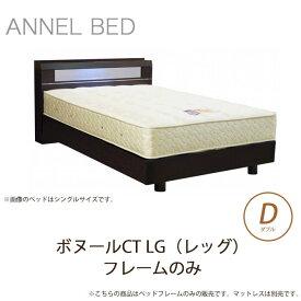 デザインベッドシリーズ ボヌールCT LG(レッグ) ダブル フレームのみ コンセント付き LED照明 ダークブラウン 木製ベッド [送料無料]