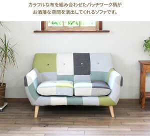 ソファー2人掛けパッチワークソファグリーン|2Pソファパッチワーク2人掛けモダンソファソファー二人掛けロータイプソファーパッチワーク2人掛けソファーロータイプローおしゃれかわいい緑