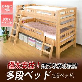 2段ベッド 木製 多段ベッド(2段ベッド) 二段ベッド 木製 取り外し可能な棚付き 木製ベッド 2段ベット 木製 子供用 子供部屋 すのこ床板 北欧 すのこベッド シングルベッド 収納 親子ベッド 木製 すのこベッド すのこベット