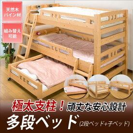 \ポイント5倍★2/20-2/21限定★/ 3段ベッド 木製 多段ベッド(2段ベッド+小ベッド) トリプルベッド マルチベッド ツインベッド エクストラベッド ロータイプ マルチベッド 北欧 すのこベッド シングルベッド 三段ベッド 親子ベッド