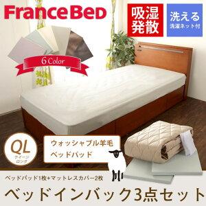 マットレスカバー2枚洗濯ネット付羊毛ベッドパッドクィーンロング