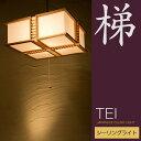 和 照明 シーリングライト 国産 和風照明 梯 AC920シーリング tei Celinglight 木組+和紙(ワーロン) 和風和室照明 和紙 和風 和モダン...