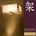 和 照明 シーリングライト 国産 和風照明 架 AC919シーリング kakeru Celinglight 木組+和紙(ワーロン) 和風和室照明 和紙 和風 和モダン レトロ ペンダントランプ 和室用