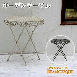 ブランティーク ホワイトアイアンテーブル70 送料無料 ガーデンテーブル テラス 庭 ウッドデッキ 椅子 アンティーク クラシカル イングリッシュガーデン ファニチャー シン