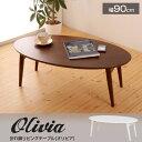ローテーブル リビングテーブル 木製 折れ脚テーブル オーバル(幅90cm) 折りたたみテーブル 天然木の風合いがキレイな…