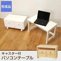 【送料無料】キャスター付パソコンテーブル(ホワイト/ナチュラル)収納A4プリンターノートPC引出し木目