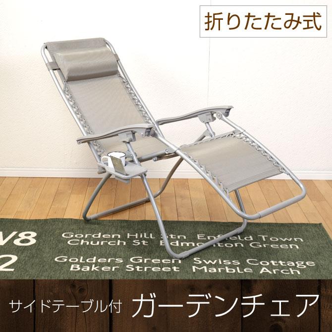 ガーデンチェア リクライニング サイドテーブル付ガーデンチェア ガーデン リクライニング 折りたたみ アウトドア リラックス 枕付 イス チェア 椅子 おしゃれ シルバー ビーチベッド サマーベッド おしゃれ