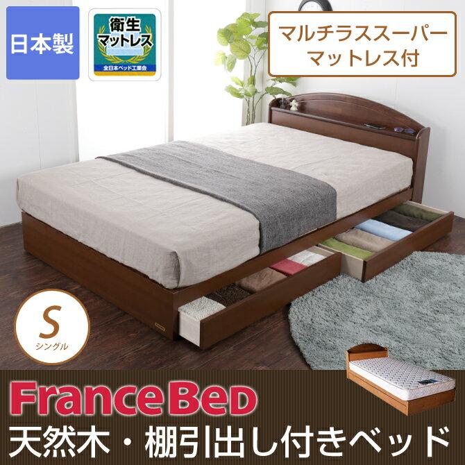 フランスベッド 収納ベッド シングル マットレス付き 2年保証 引き出し 棚付 [fbp09]