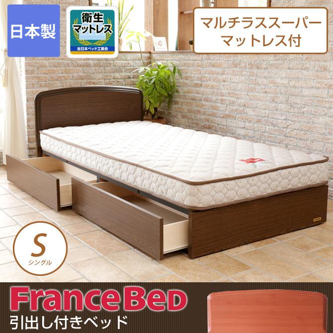 フランスベッド製 収納付きベッド シングルベッド マルチラスマットレス付き 天然木ヘッドボード収納ベッド パネル型 引き出し付きベッド フランスベット 木製収納ベット シングルベット [fbp02]