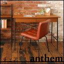 ダイニングチェア デスクチェア anthem(アンセム) Chair ANT-2552BR 家具 デスクチェアー いす 机椅子 イス 合成皮革 …