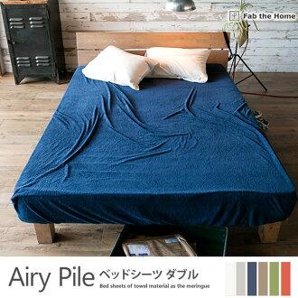 供像床单双棉100%毛巾那样的堆·蛋白酥皮接触·earipairu(Airy Pile)床罩垫子覆盖物垫子床单BOX床单箱床单床使用的床上用品Fab the Home垫子