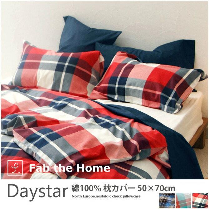 枕カバー 50×70cm 綿100% 北欧・ノスタルジックなチェック柄 デイスター(Daystar) まくらカバー ピロケース ピローケース マクラカバー Fab the Home[バイヤーおすすめ]