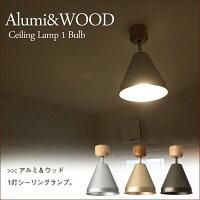 シーリングライト【送料無料】アルミ&ウッド1灯シーリングランプ電球ありおしゃれ北欧照明照明器具天井照明シーリングライトフロアライト洋風インテリアインテリア照明