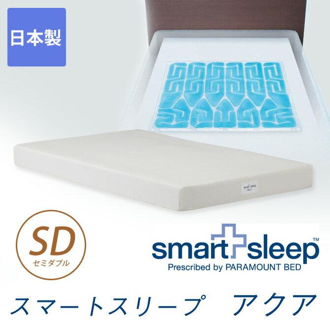 パラマウントベッド 高反発マットレス セミダブル マットレス スマートスリープ アクア セミダブル MW-C200N パラマウントベッド 高反発 スマートリープ アクア ウレタンマットレス 水の力で身体をサポート セミダブルサイズ パラマウントベッド paramountbed smart sleep