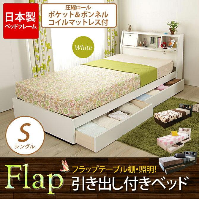 収納付きベッド シングル フラップテーブル棚 照明付 宮付 コンセント付 引出し収納付 マットレス付 木製