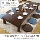 センターテーブル 伸張式リビングテーブル 幅90cm (3段階幅調節:90/105/120cm) リビングテーブル 座卓テーブル 多機能 ロータイプ 木製 ロー...