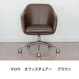 オフィスチェアー マロウ ブラウン 肘掛け 背もたれ 合成皮革(PU) コットン アンティーク加工 クロムメッキ ワークチェア デスクチェア パソコンチェア オフィスチェア OAチェア 椅子 イス いす