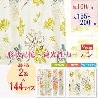形状記憶加工・遮光性・ウォッシャブル機能のドレープカーテン「パリス」◆幅100cm×2枚組◆丈155-200cmまで5cm刻みの花柄カーテン