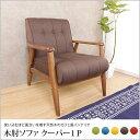 ソファ チェア 椅子 カフェ風 レトロ アンティーク 一人用 一人掛け 木肘ソファ 木製 天然木 ファブリック クーパー
