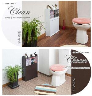 トイレラックおしゃれ完成品日本製トイレ収納ラックスリムボックストイレットロール収納白ホワイト