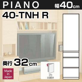 \楽天カードでポイント12倍★11/20限定★/ 壁面収納PIANO(ピアノ) 40-TNH(扉右開き) 幅40cm 扉+引出し 可動棚3枚【代引不可】奥行32cm