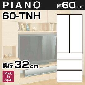 \楽天カードでポイント12倍★11/20限定★/ 壁面収納PIANO(ピアノ) 60-TNH 幅60cm 扉+引出し 可動棚3枚【代引不可】奥行32cm