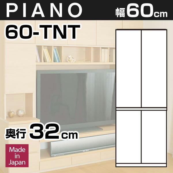 壁面収納PIANO(ピアノ)60-TNT 幅60cm 扉+扉 可動棚5枚【代引不可】奥行32cm