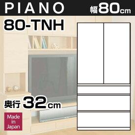 \楽天カードでポイント12倍★11/20限定★/ 壁面収納PIANO(ピアノ) 80-TNH 幅80cm 扉+引出し 可動棚3枚【代引不可】奥行32cm