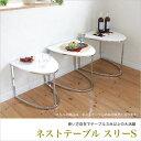 サイドテーブル ネストテーブル スリーS ホワイト天板のカフェテーブル 3台重ねられるコンパクトサイズ センターテーブル ソファサイドテーブル ベッドサイドテー...