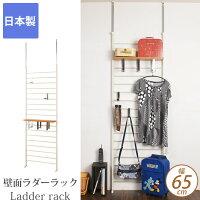 【送料無料】ラダーラック幅65cm(アイボリー)天井突っ張り式ディスプレイラック壁掛け収納