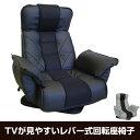 座椅子 座椅子 TVが見やすいレバー式回転座椅子 FRL-アクロス 高座椅子 背部レバー式14段階リクライニング 頭部14段階…