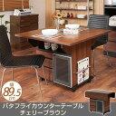 バタフライカウンターテーブル 幅89.5cm チェリーブラウン色 NO-0067 ダイニングテーブル センターテーブル キャスター付 引出し収納
