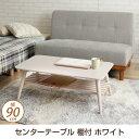 センターテーブル 棚付 ホワイト 幅90cm 脚折りたたみ可 リビングテーブル スクエア 長方形 ローテーブル 木製 小物収…